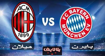 مشاهدة مباراة بايرن ميونخ وميلان اليوم بث مباشر فى الكأس الدولية للابطال