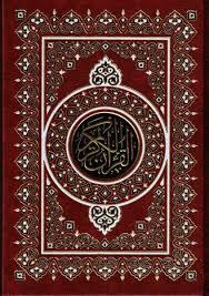 Surat Al Buruuj (Gugusan Bintang) 22 Ayat - Al Qur'an dan Terjemahannya