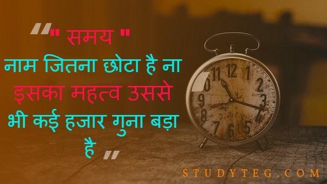 letest Success Status In Hindi