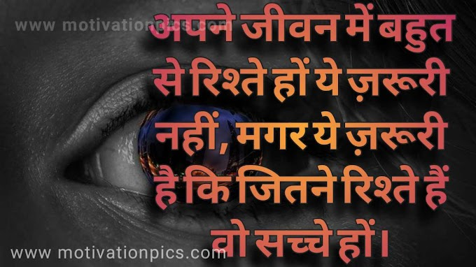 Motivational Images, Motivational Quotes In Hindi