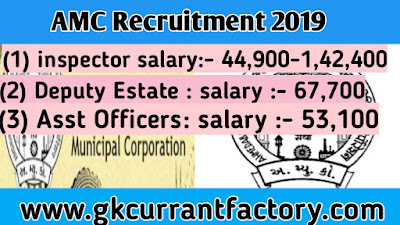 AMC Recruitment 2019 inspector, deputy Officers and TDO