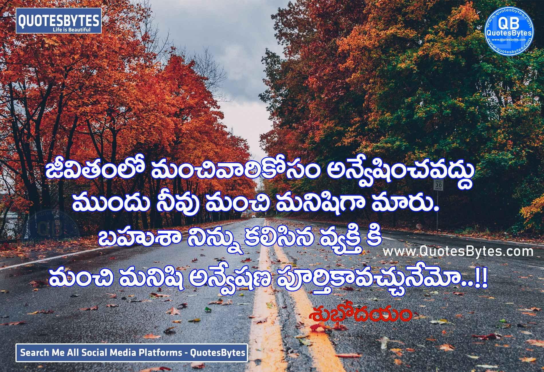 good morning images in telugu-Image of Telugu Good Morning Images