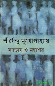 Madam O Mahashay by Shirshendu Mukhopadhyay Bangla pdf