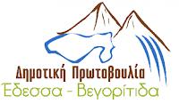 Αποτέλεσμα εικόνας για Δημοτικής Πρωτοβουλίας «Έδεσσα – Βεγορίτιδα»