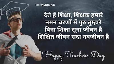 Teachers Day Shayari In Hindi Language
