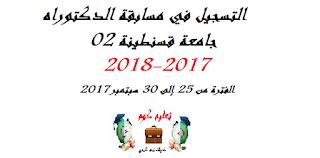 التسجيل في مسابقة الدكتوراه - جامعة قسنطينة 02 - 2017-2018