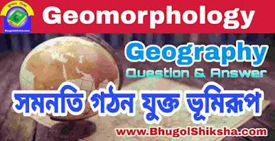 সমনতি গঠন যুক্ত ভূমিরূপ - Uniclinal Structure | Geomorphology - Geography