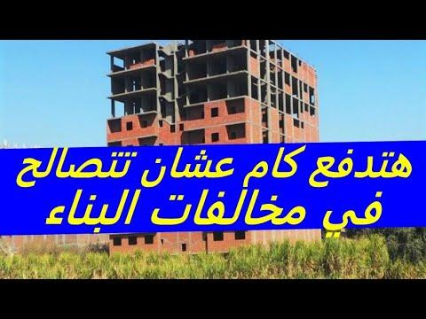 هتدفع كام عشان تتصالح فى مخالفات البناء