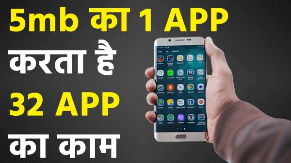 All In One App करता है 32 App का काम