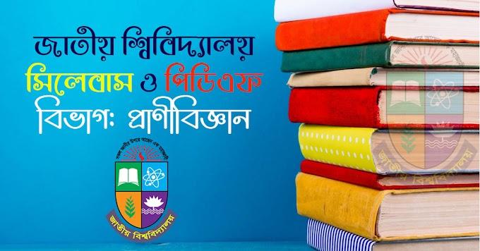 National University Zoology Syllabus and Book PDF