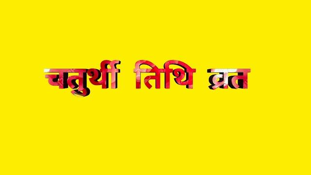 chaturthi tithi vrat :चतुर्थी तिथि व्रत से मनोवांछित कामना को प्राप्त करें