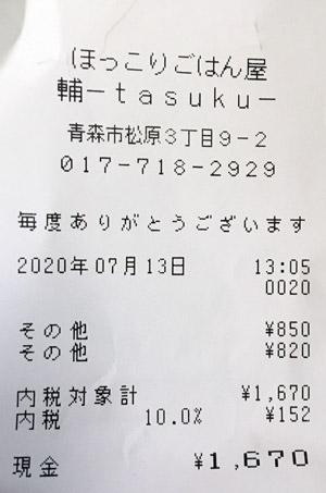 ほっこりごはん屋 輔 tasuku 2020/7/13 のレシート