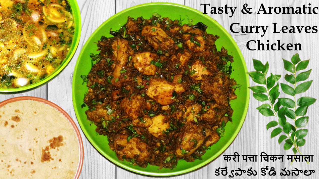 curry leaves chicken curry special desi recipes