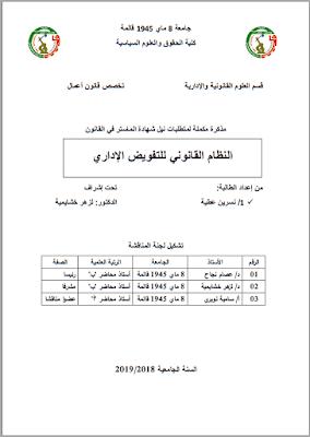 مذكرة ماستر: النظام القانوني للتفويض الإداري PDF