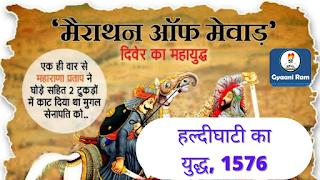 हल्दीघाटी का युद्ध, 1576 | gyaaniram.com
