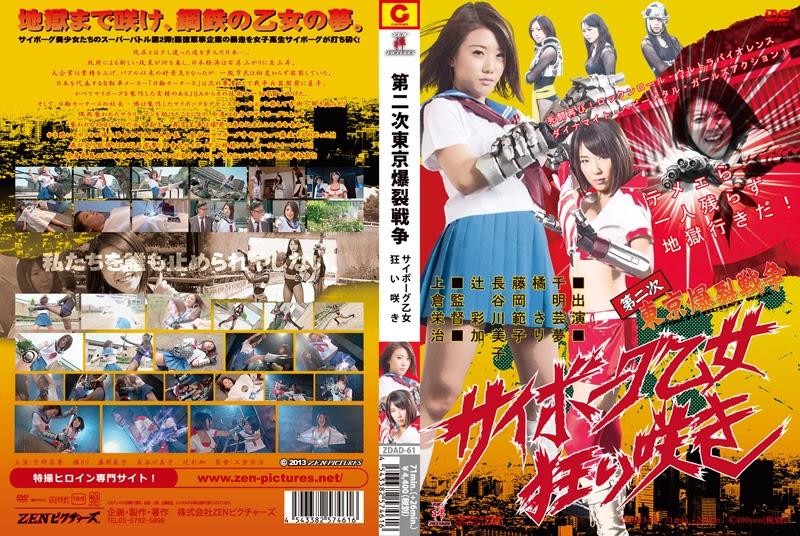 ZDAD-61 Tokyo Ballistic Battle Ⅱ Loopy Cyborg Maiden
