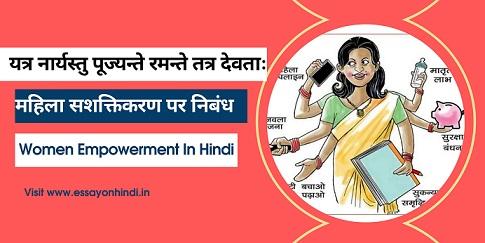 महिला सशक्तिकरण पर निबंध Essay On Women Empowerment In Hindi