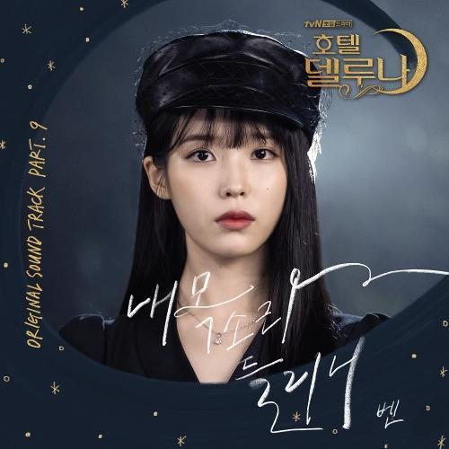 Ben (벤) - Can You Hear Me? Lyrics (Hotel Del Luna OST Part 9) [Indo & English Translate]