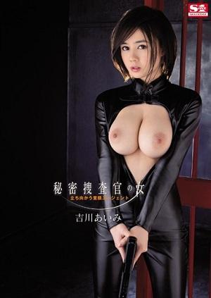 Baby-faced Agent Yoshikawa Manami Woman To Confront A Secret Investigator [SNIS-243 Aimi Yoshikawa]