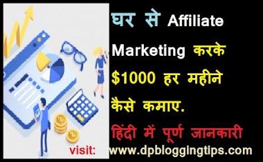 Affiliate Marketing कैसे Start करे ?- 10 आसान steps in Hindi