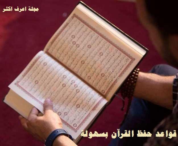 قواعد حفظ القرآن بسهولة