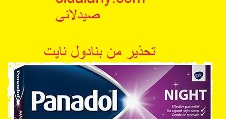 اضرار بنادول نايت Panadol Night لعلاج القلق و التوتر و أضطرابات النوم صيدلاني