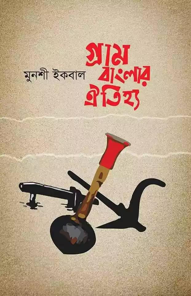 সাংবাদিক মুনশী ইকবাল'র 'গ্রাম বাংলার ঐতিহ্য'