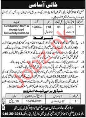 Zakat & Ushr Committee Toba Tek Singh Jobs 2021 Assistant