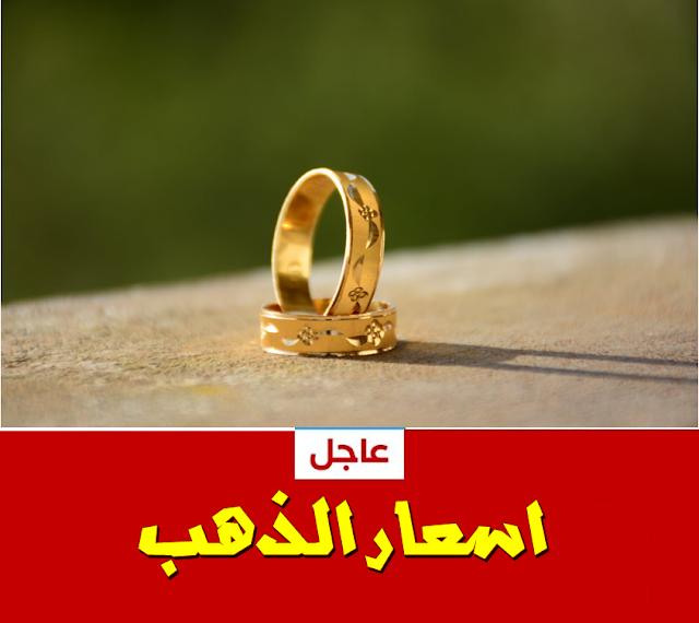 متوسط اسعار الذهب اليوم بمحلات الصاغة فى مصر اليوم 15 نوفمبر 2019 سعر الذهب الان