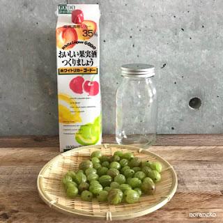 グズベリー酒のレシピ|グズベリーとホワイトリカーと保存瓶
