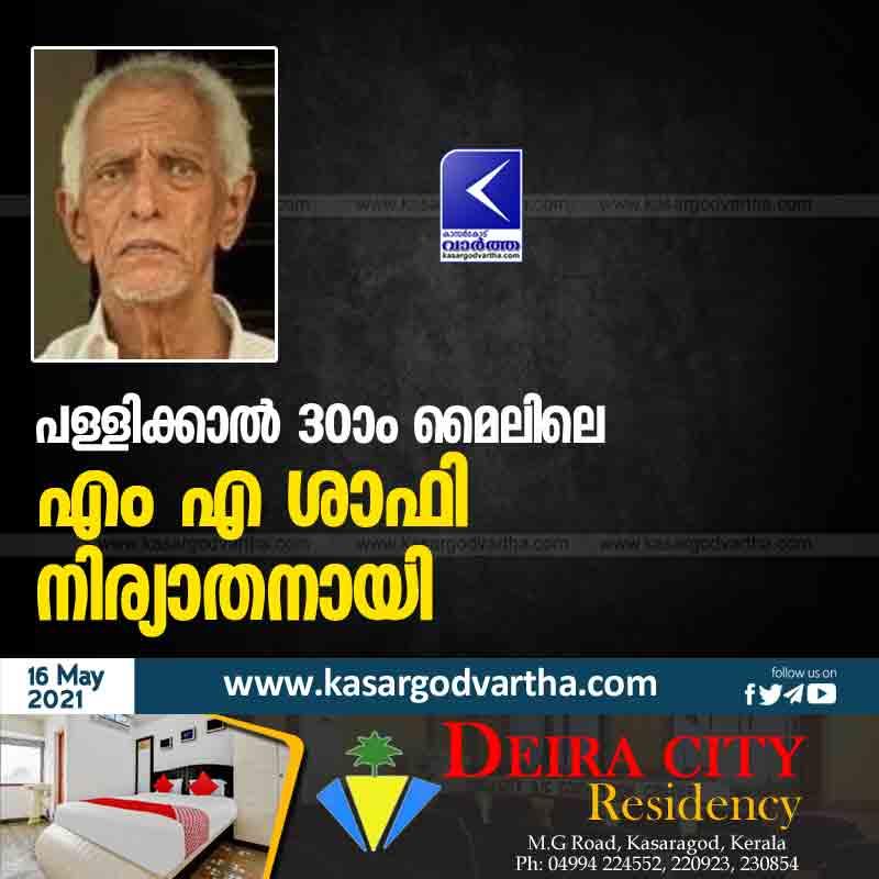 Kasaragod, Kerala, News, Obituary, MA Shafi of Pallikal passed awayy.