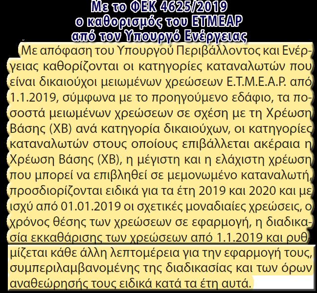 ΕΤΜΕΑΡ
