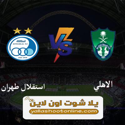 مباراة الاهلي السعودي واستقلال طهران اليوم