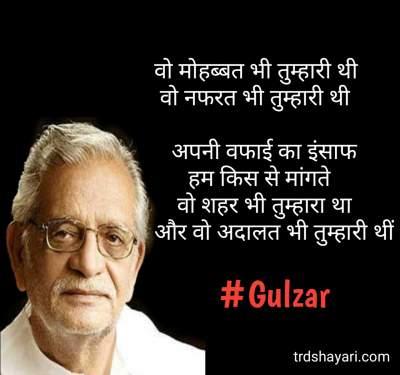 Gulzar shayari 2 line in hindi