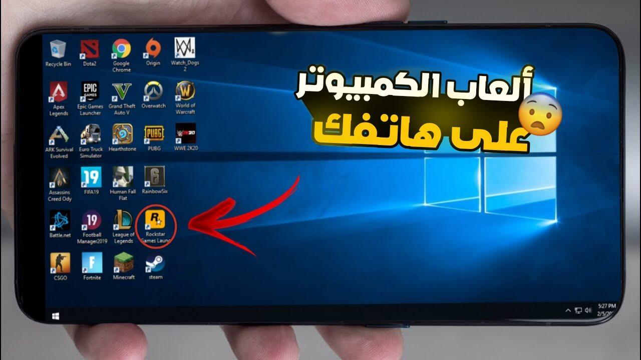 طريقة تشغيل العاب الكمبيوتر على هاتفك مجانا بدون لاج | مدى الحياة