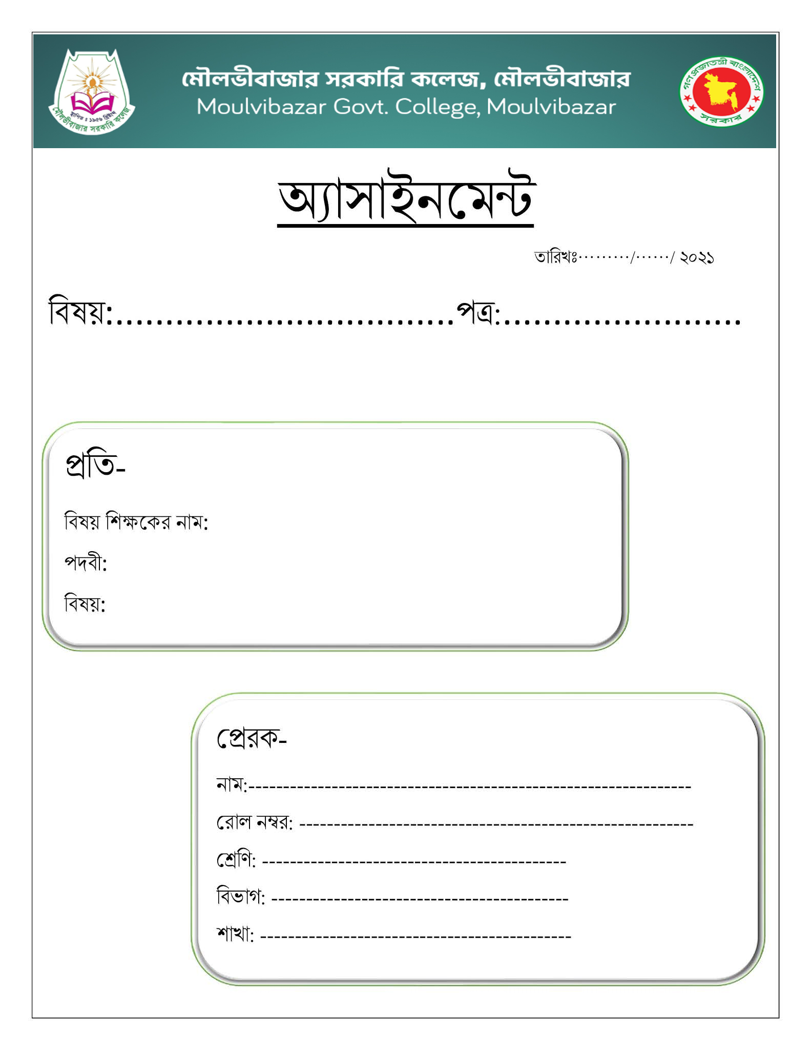 Moulvibazar Govt College Assignment Cover Page