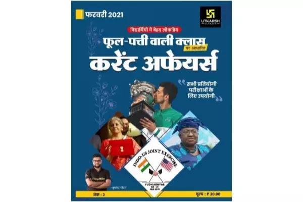 phool-patti-wali-class-book-january-february-2021, phool-patti-wali-class-book