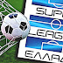 Super League: Στις 19 Ιουλίου η κλήρωση του πρωταθλήματος!