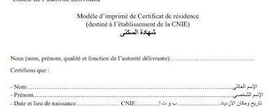 الحصول على شهادة السكنى المسلمة من طرف دوائر الشرطة