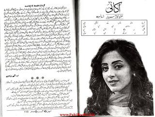 Aakai Episode 4 By Ushna Kousar Sardar Pdf Free Download and Read Online.