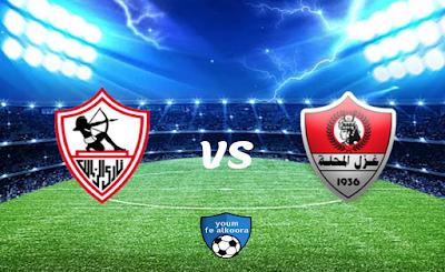 مشاهدة مباراة غزل المحلة والزمالك بث مباشر اليوم 2-2-2021 في الدوري المصري.