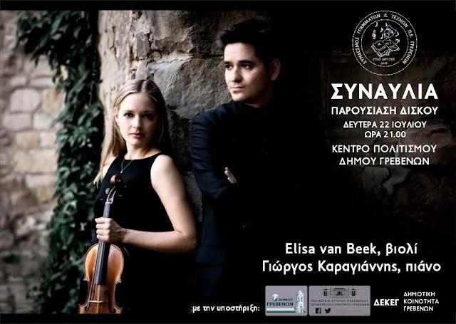 Συναυλία: Elias van Beek και Γιώργος Καραγιάννης