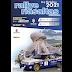 [Guía] Tramos, horarios y lista de inscritos Rallye Rías Altas 2021