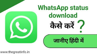 WhatsApp status download kaise kare