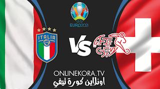 مشاهدة مباراة إيطاليا وسويسرا القادمة بث مباشر اليوم  16-06-2021 بطولة أمم أوروبا