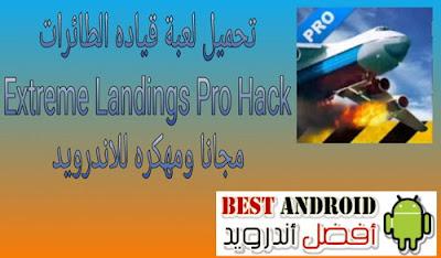 تحميل لعبه  قياده الطائرات Extreme Landings Pro Hack Mod Apk مجانا ومهكره للاندرويد، لعبه سواق طيارت  من ميديافير برابط مباشر
