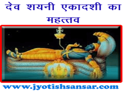 dev shayni ekadashi kya hai aur kab hai in hindi jyotish