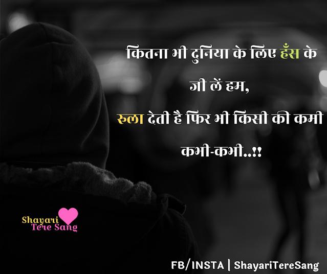 Emotional Shayari In Hindi With Image