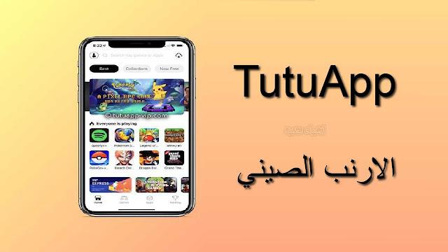 تنزيل تطبيق المتجر الصيني TutuApp لتحميل التطبيقات والالعاب مجانا