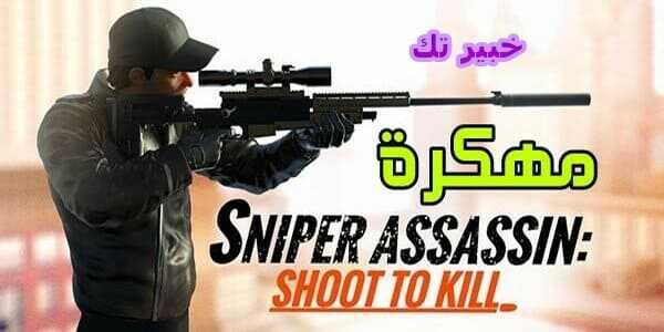 تحميل Sniper 3D Assassin أفضل لعبة قنص للاندرويد - خبير تك
